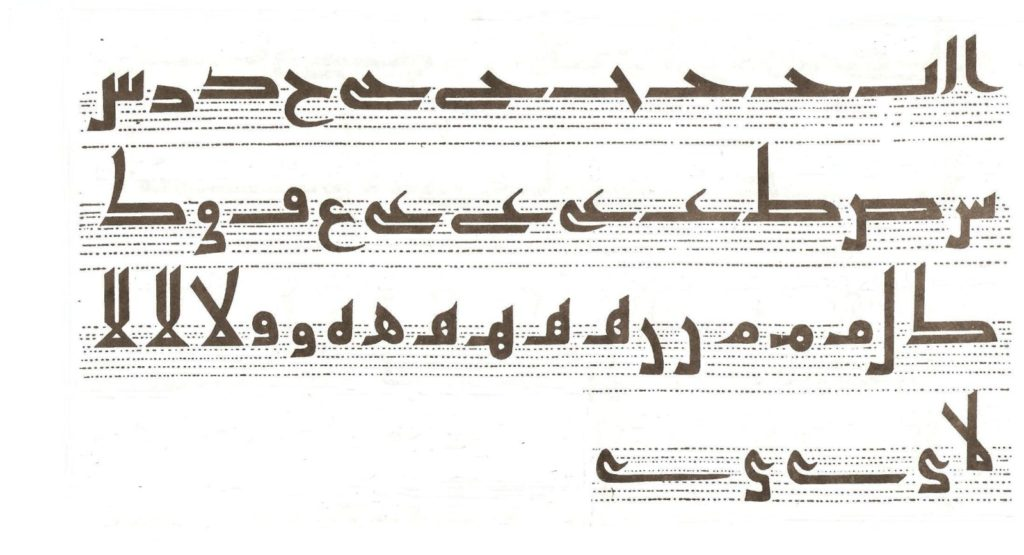 Sample of old Kufic